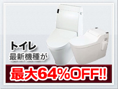 TOTO INAXトイレ施主支給 最新機種が最大64%OFF!!
