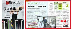 20131118_nikkei_b