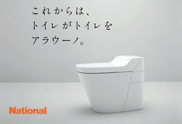 pic02_初代アラウーノ「これからは、トイレがトイレをアラウーノ」