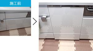 パナソニック食洗機NP-45MD6S施工事例