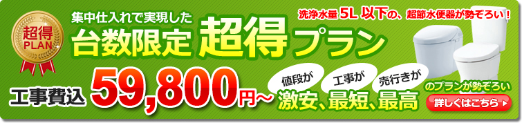 工事費込みのトイレ超特セット59,800円~