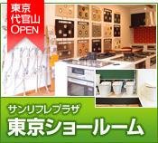 bnr_showroom
