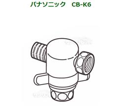パナソニック 分岐水栓 CB-K6