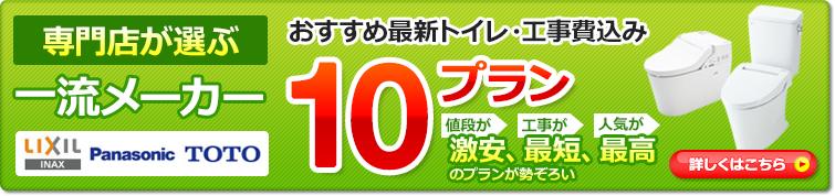 トイレリフォーム おすすめプラン10