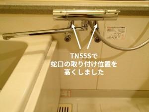 浴室水栓の設置にTN55Sを用いた事例