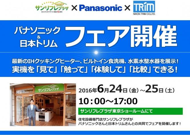 東京ショールームで、パナソニック&日本トリムフェアを開催します!!