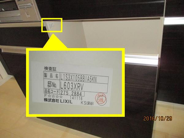 LIXIL「ASキッチン」に食洗機は設置可能ですか!?