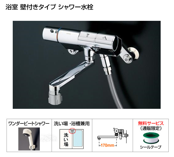 浴室用シャワー水栓(壁付タイプ) タッチスイッチ式