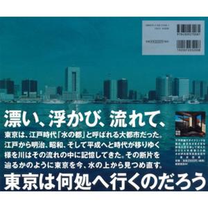 TOKYO FLOAT/中野 正貴写真集